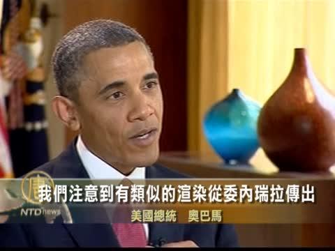 歐巴馬批委內瑞拉控美國間諜「荒謬」