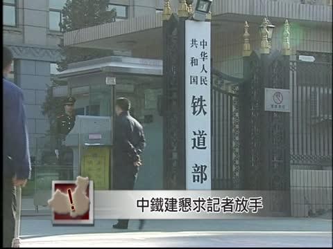 【中国搜奇】中铁建恳求记者放手 称伤害太大