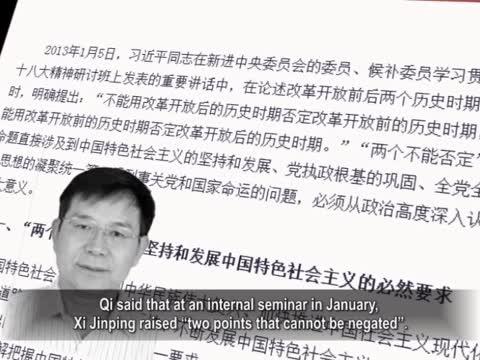 【禁闻】否毛泽东 习近平恐天下大乱?