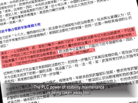 【禁闻】习近平掌控武警 垄断四大权力