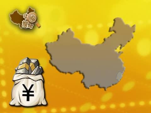 【中国搜奇】假黄金骗倒华尔街金融精英