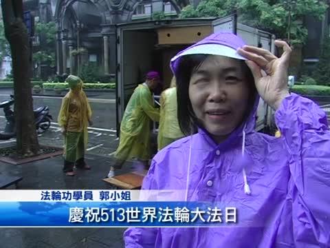 欢庆513 桃园法轮功学员雨中传真相
