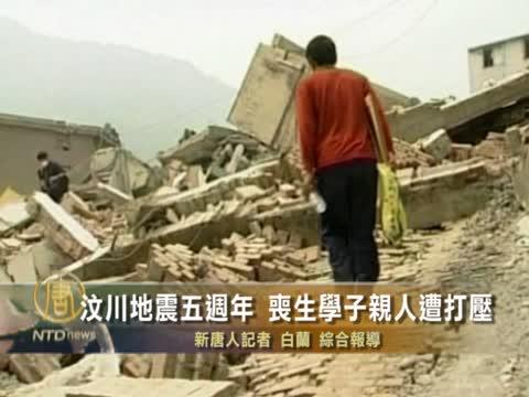 汶川地震五周年 丧生孩子亲人遭打压