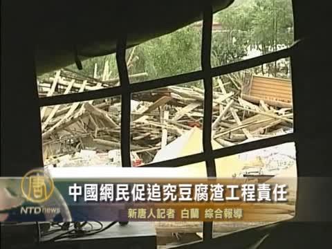 中国网民促追究豆腐渣工程责任