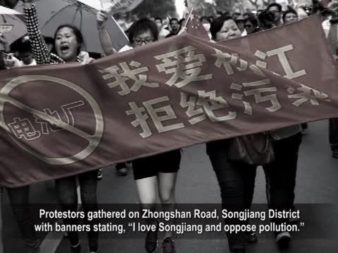 【禁闻】上海民众第三次游行 反建电池厂