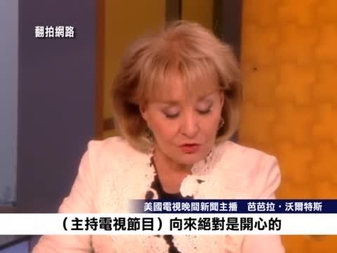 [粤语] 美王牌女主播宣布退休  曾勇挑江泽民