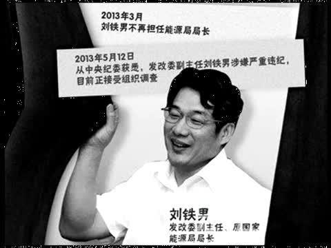 [粤语] 原能源部长刘铁男卸任前 狂批项目