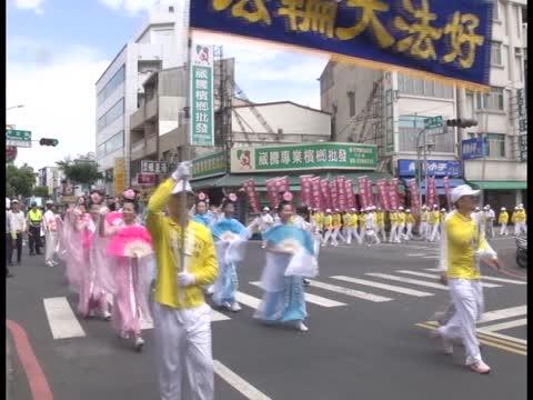 [粤语] 世界法轮大法日 台湾北中南东齐声庆贺