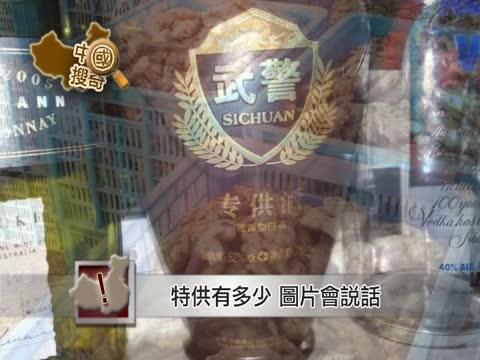 【中国搜奇】特供有多少 图片会说话