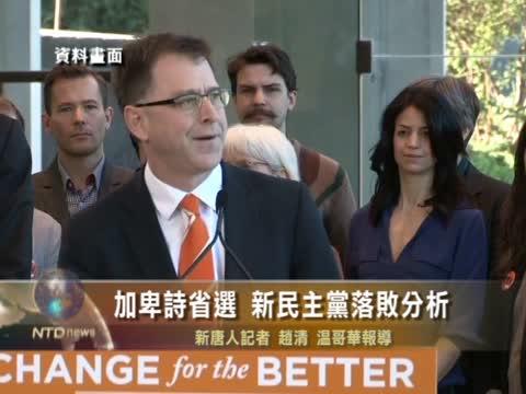 加卑诗省选 新民主党落败分析
