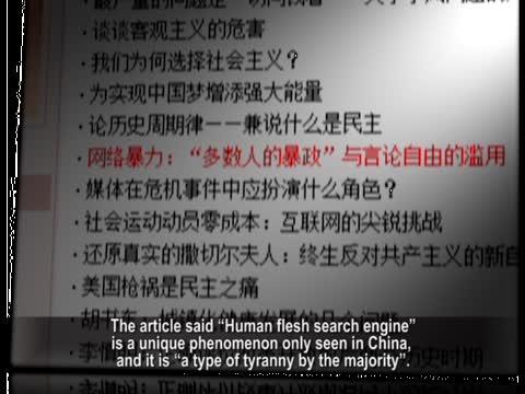 【禁闻】中共无宪政 再夺人肉搜索监督权?