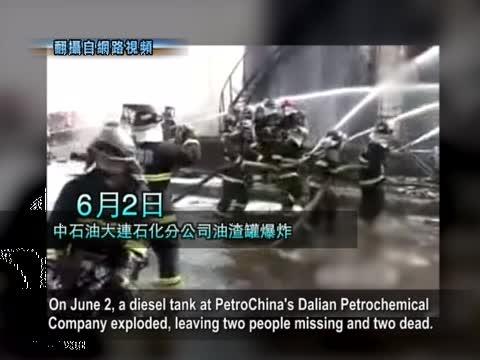 【禁闻】中国安全生产月 火烧四起
