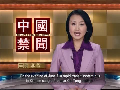 【禁闻】厦门快速公交车起火  48人遇难