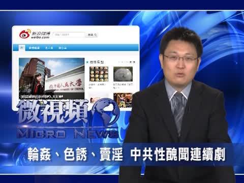 """【微视频】李天一轮奸变成""""轮流性关系"""""""