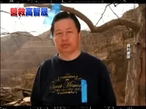 为法轮功维权 中国良心高智晟