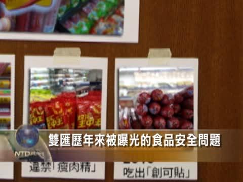 双汇历年来被曝光的食品安全问题