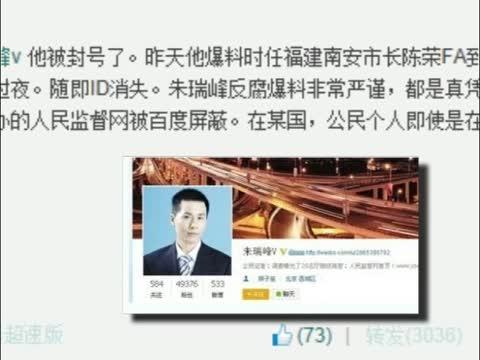 朱瑞峰再曝高官醜聞
