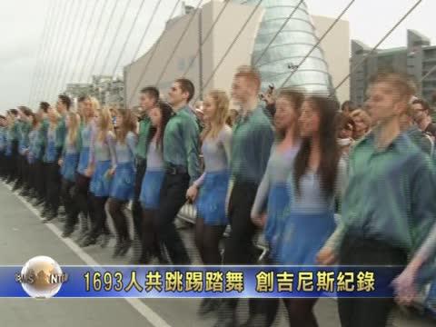 1693人共跳踢踏舞 创吉尼斯记录
