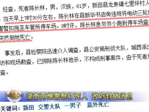 湖南再爆警察打死人 政府封锁消息