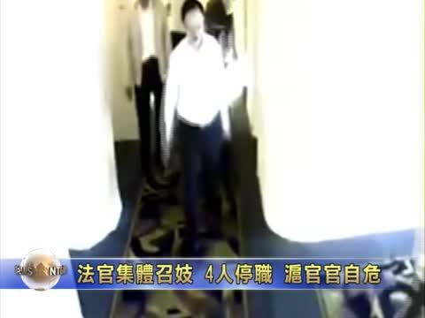 法官集体召妓 4人停职 沪官官自危