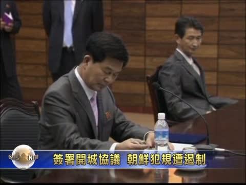 韩朝重启开城 朝鲜的犯规被制止
