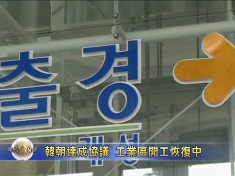 韩朝达成协议  工业区开工复苏中