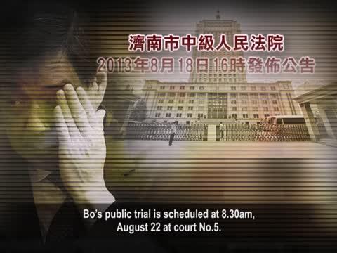 【禁闻】薄案即开审  分析:三轻罪掩四重罪
