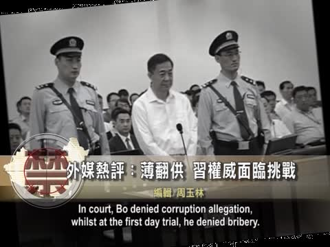 【禁闻】外媒热评:薄翻供 习权威面临挑战