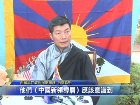 西藏流亡政府总理洛桑桑盖访洛城