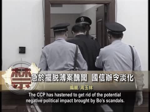 【禁闻】急于摆脱薄案丑闻 国信办令淡化
