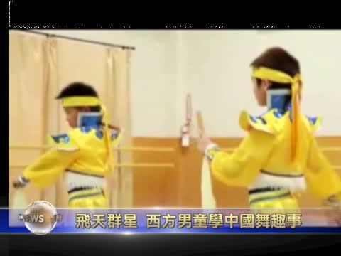 飞天群星 西方男童学中国舞趣事