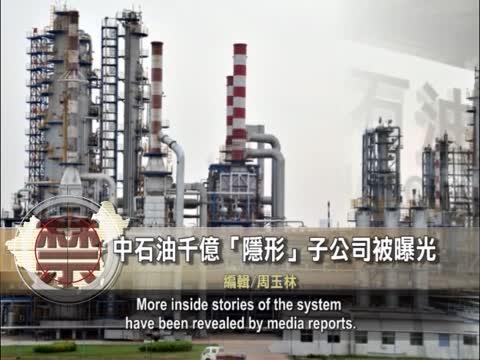【禁闻】中石油〝隐形〞子公司曝光 资产达千亿元