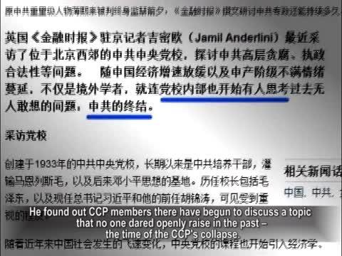 【禁闻】中共专政还能在中国维持多久?
