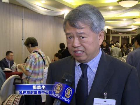 华人医生谈常见疾病预防与治疗