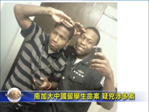南加大中国留学生命案  疑凶涉案多起