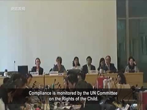 【禁闻】人权组织:中共践踏《儿童权利公约》