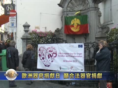 歐洲器官捐獻日