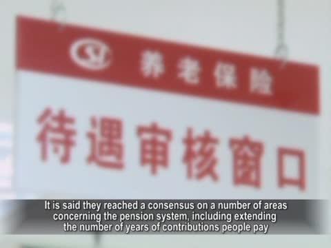 【禁聞】中國養老金製度