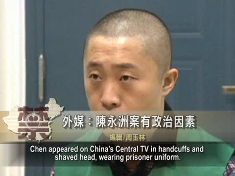 【禁聞】外媒:陳永洲案有政治因素