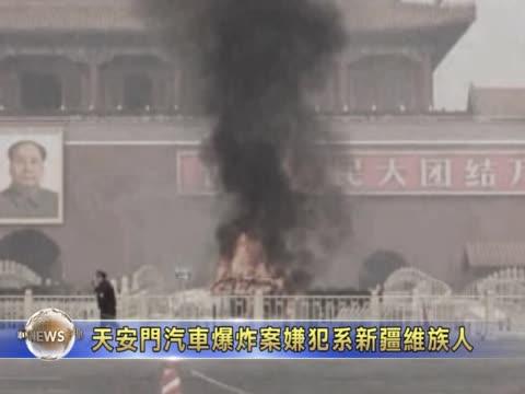 天安門汽車爆炸案嫌犯是新疆維族人