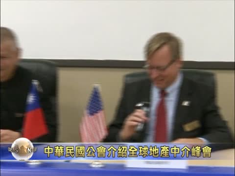 中华民国公会介绍全球地产中介峰会