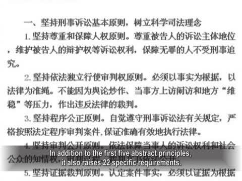 【禁闻】最高院政治跟风  发空文防冤假错案