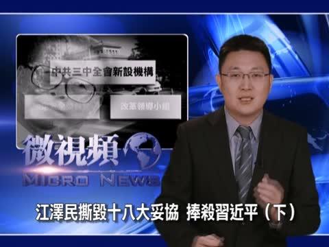 【微视频】江泽民撕毁十八大妥协 捧杀习近平(下)