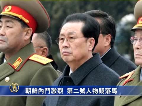 朝鲜内斗激烈 第二号人物疑落马