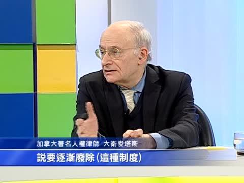 杭州决议掩活摘 大卫麦塔斯NTD独家解析