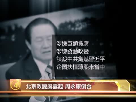 十大禁闻之四:北京政变风云起 周永康倒台