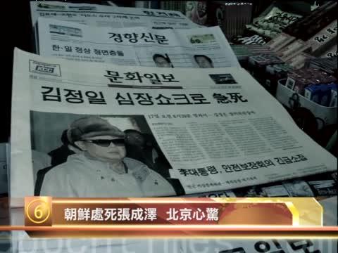 十大禁闻之六:朝鲜处死张成泽  北京心惊