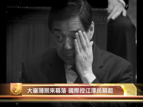 十大禁闻之二:大审薄熙来幕落  国际控江泽民幕起