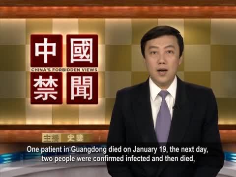 【禁闻】上海医生染H7N9去世 医院爆恐慌