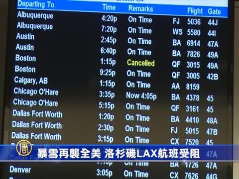 暴雪再襲全美 洛杉磯LAX航班受阻